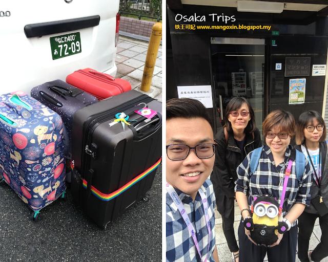 LuggAgent Klook 行李寄送机场服务大阪