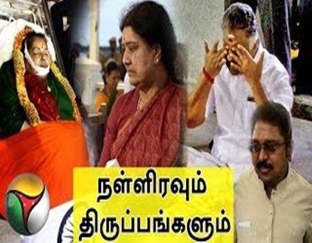 Tamil Nadu's important political events at midnight | Special report
