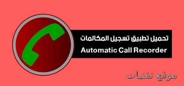 https://www.te9nyat.com/2019/01/app-call-recorder-2019.html