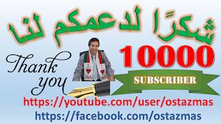 غلاف شكرا لدعمكم 10000 مشترك يوتيوب