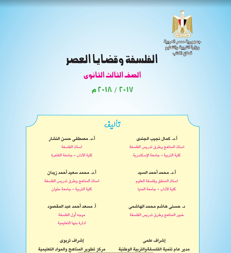 كتاب الفلسفة للصف الثالث الثانوى طبعة 2018 من وزارة التربية والتعليم
