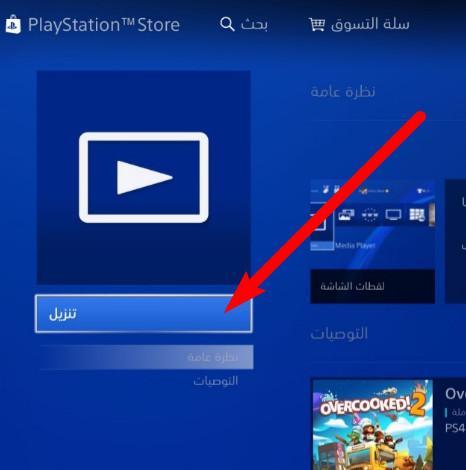 مشكلة في تنزيل برنامج مشغل الوسائط في PlayStation 4