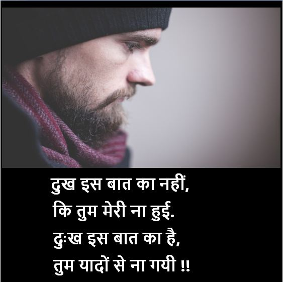 best dukh shayari images, dukh shayari images collection