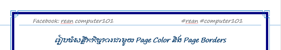 how to set page borders in microsoft word - rean computer 101
