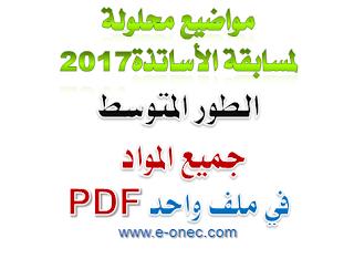 مواضيع مسابقة الاساتذة 2017 الطور المتوسط جميع المواد مع الحلول pdf