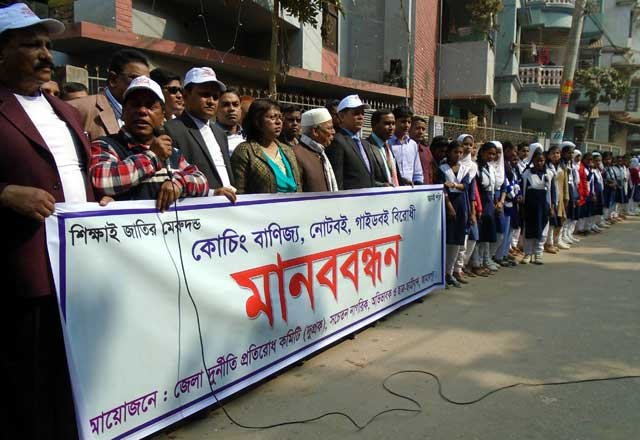 Human chain demanding closure of coaching centers and guidebooks in Jamalpur