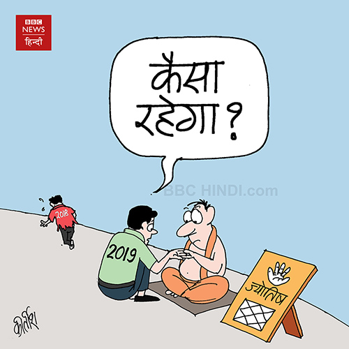 new year, indian political cartoon, indian political cartoonist, cartoons on politics, cartoonist kirtish bhatt, daily Humor, funny mems
