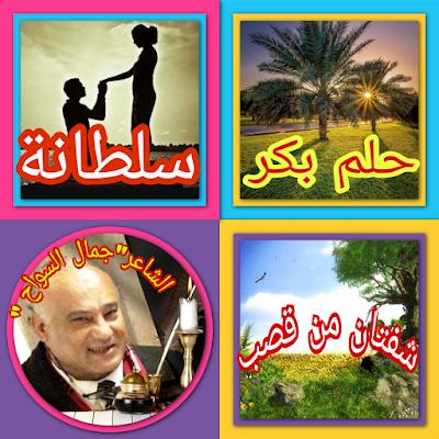 قصائد واشعار للشاعر جمال السواح  | قصيدة شفتان من قصب| قصيدة سلطانة| قصيدة حلم بكر