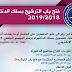 جامعة ابن زهر فتح باب الترشيح بسلك الدكتوراه للموسم الجامعي 2018-2019