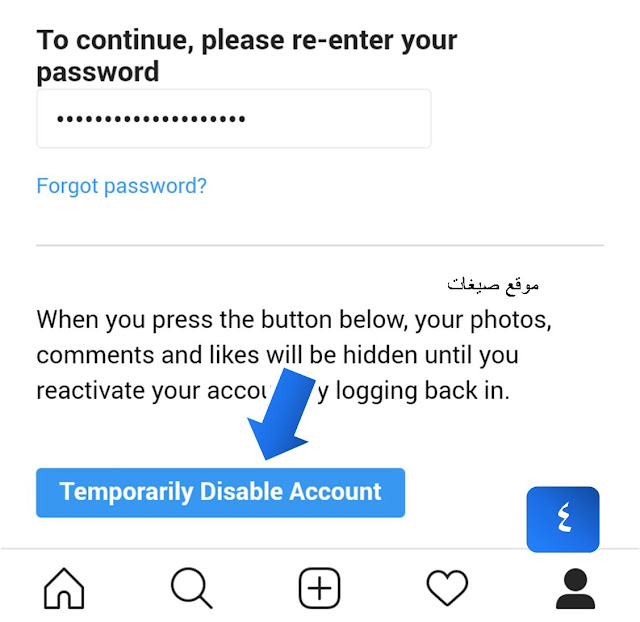 Temporarily Disable