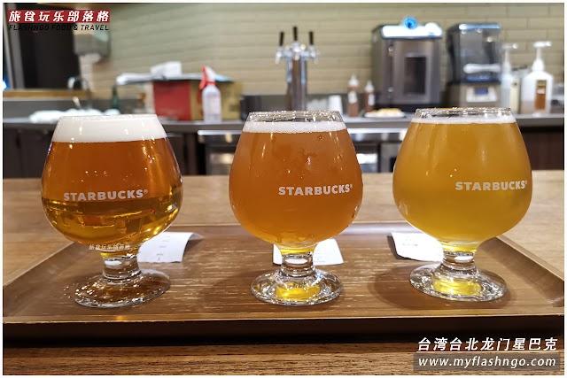 2019 台北自由行 / 到 STARBUCKS 喝杯精酿啤酒吧!!!