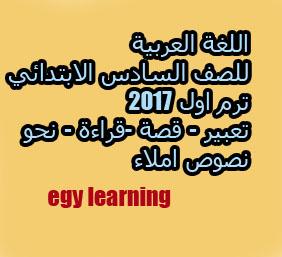 تحميل اقوي مذكرة لغة عربية للصف السادس الابتدائي ترم اول 2017 المنهج كامل