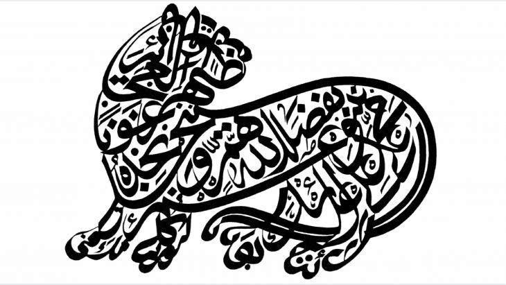 Bentuk Bentuk Binatang Dalam Kaligrafi Seni Kaligrafi Islam