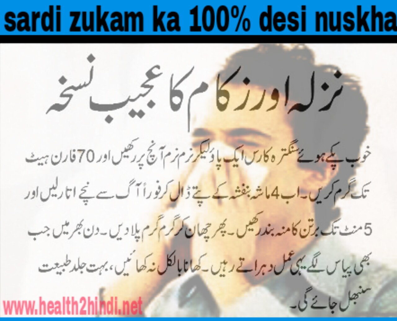 Sardi zukham Ka Desi Ilaj Kaise Kare Home Remedies For Cough