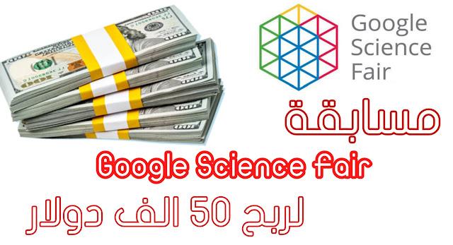 مسابقة Google Science Fair للعلوم والتكنولوجيا لربح 5000$
