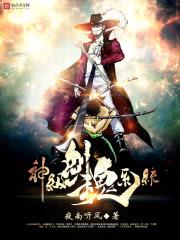 God Of Soul System Novel Cover