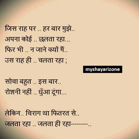 Dard Bhari Sensitive Shayari Lines Image in Hindi