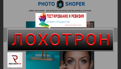 platforma-photo-shoper-s-photo-shoper-top-platit-10000-50000-rub