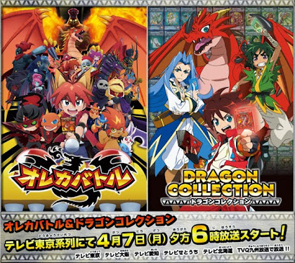 Todos os Episódios de Dragon Collection Online