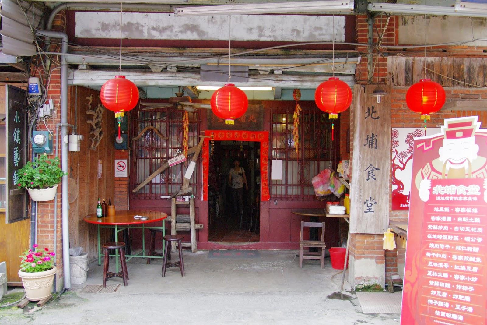 小瓜牛的窩: 2013 0616 - 2 北埔逛老街 + 北埔食堂 客家菜