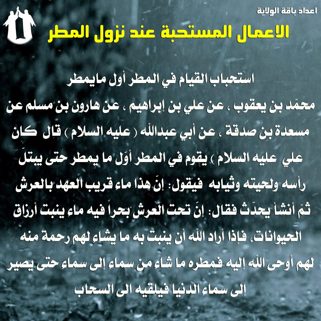 التوبة دعاء نزول المطر
