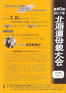 http://shinfujin-hokkaido.com/w/?p=2830