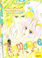การ์ตูนสแกน Romance เล่ม 34