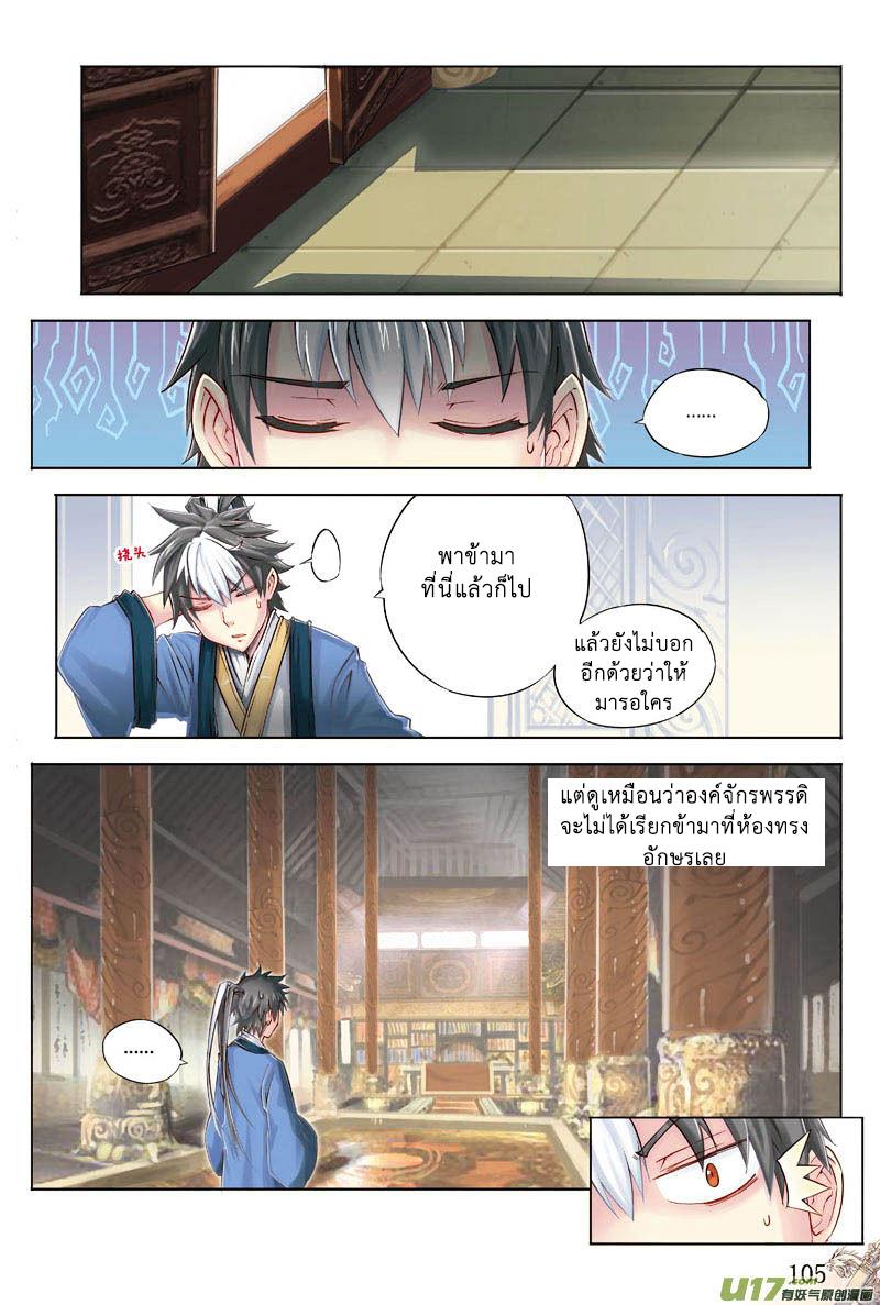 Jiang Ye ตอนที่ 17 หน้า 14