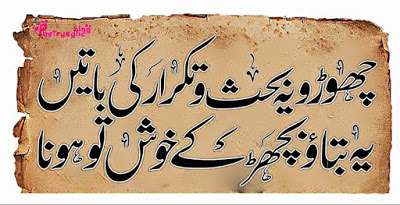 Urdu Romantic Poetry,romantic poetry in urdu,urdu love poetry