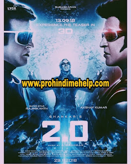 2.0 movie review in Hindi