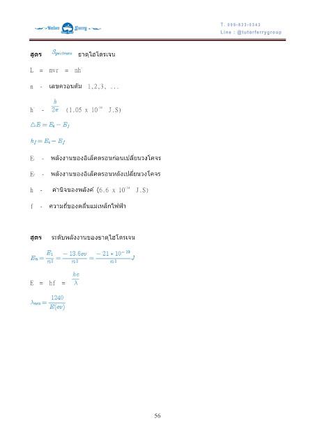 สรุปสูตรฟิสิกส์ มัธยมปลาย ครบทุกสูตร ครบทุกบท