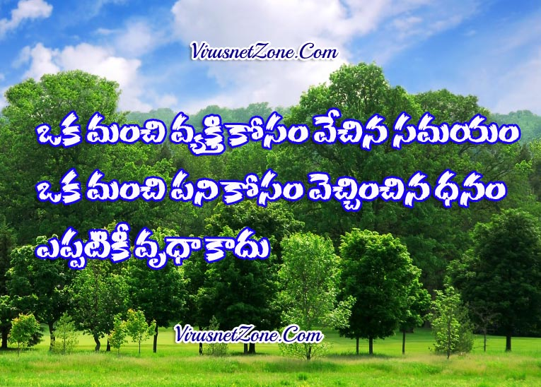 Telugu Real Life Quotes In Images Beautiful Quotes In Telugu Fonts