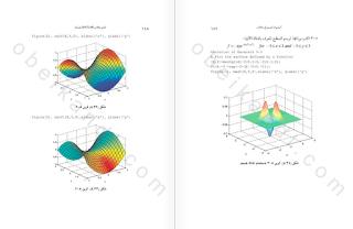تحميل كتاب : تعلم ماتلاب MATLAB بنفسك PDF
