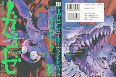[Manga] ガゴゼ 第01-03巻 [Gagoze Vol 01-03] Raw Download