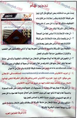 تحذير شركة المقاولون العرب فبراير 2016
