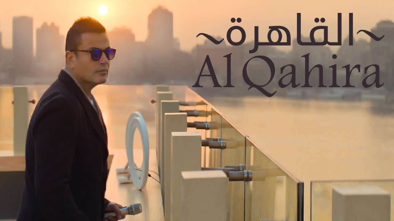 تحميل اغنية عمرو دياب تملي معاك