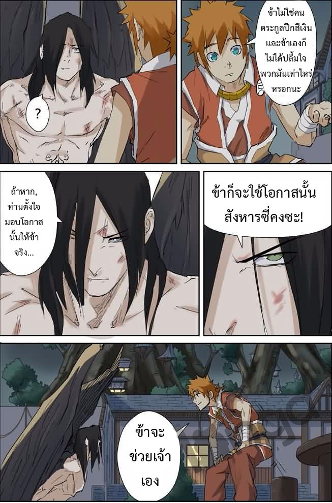 Tales of Demons and Gods ตอนที่ 155.5 หน้า 7