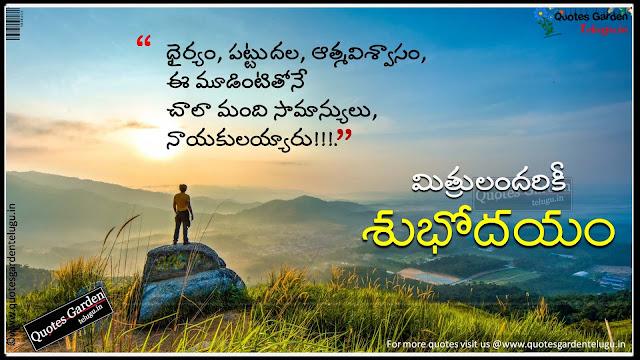 Telugu sooktulu manchi maatalu shubhodayam messages