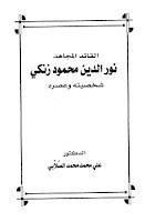 تحميل كتاب القائد المجاهد نور الدين محمود زنكي