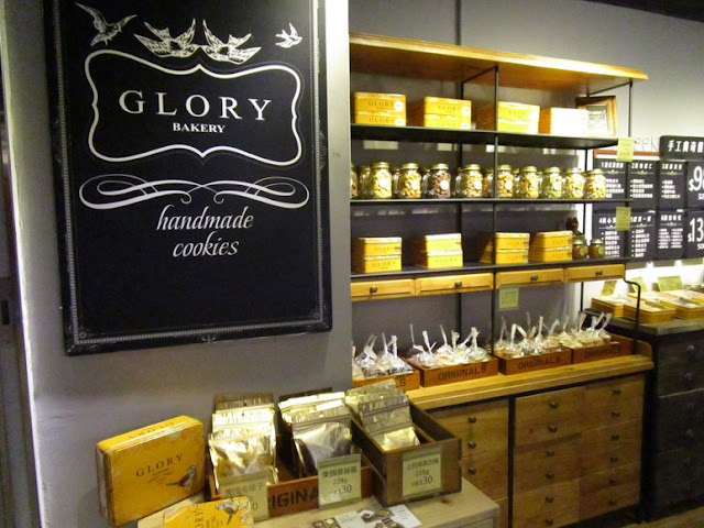GLORY BAKERY(グローリーベーカリー)