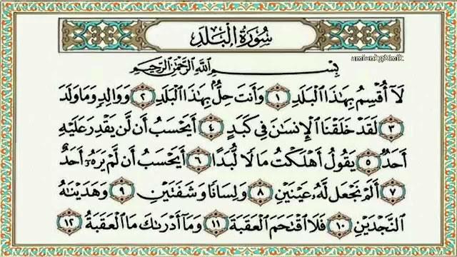 Refleksi Bernegara dalam Al Qur'an: Kembali Pada Al-Balad
