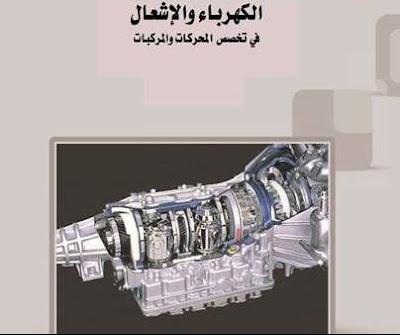 الكهرباء والإشعال بالسيارات pdf