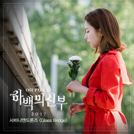 Lyric : Savina & Drones (사비나앤드론즈) - Glass Bridge (OST. Bride of the Water God)