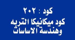 الكود المصري لميكانيكا التربة والأساسات بجميع ملحقاته - 12 ملحق وتتضمن :  ألاختبارات المعملية - الأساسات الضحلة - الأساسات العميقة - الأساسات المعرضة للاهتزازات والأحمال الديناميكية - الأساسات علي التربة ذات المشاكل - الإعمال الترابية ونزح المياه - التأسيس علي الصخر - الدليل الاسترشادي - المصطلحات الفنية - المنشآت الساندة - ثبات الميول - دراسة الموقع .