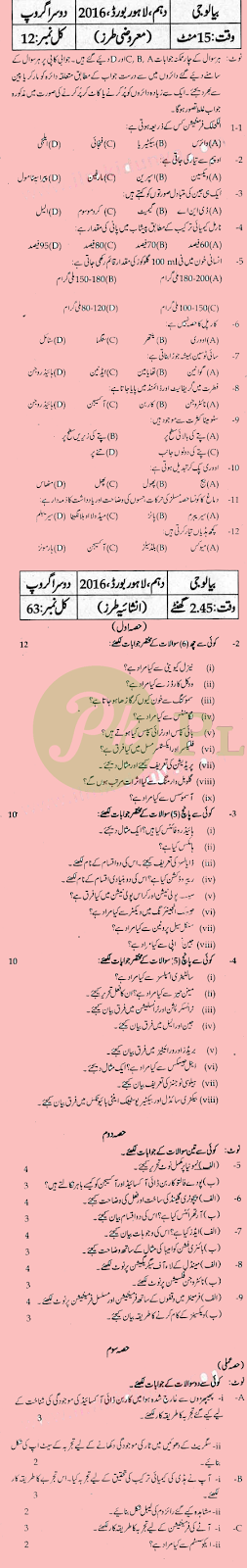 Past Papers of 10th Class Bio Lahore Board 2016