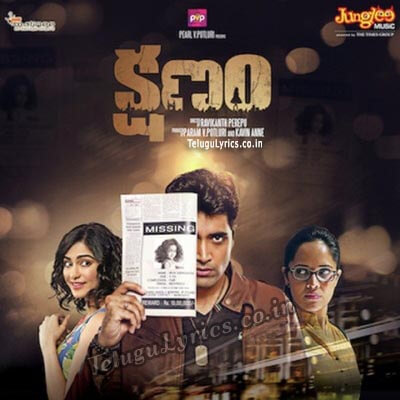 Cheliya Cheliya Song Lyrics From Kshanam (2016) Poster, Pictures, Pics, Images, Photos, Wallpapers, Cd Covers, Front Covers