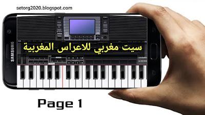 set maghribi org2019 إلى كل من يبحث عن تحميل سيت مغربي للأعراس جديد