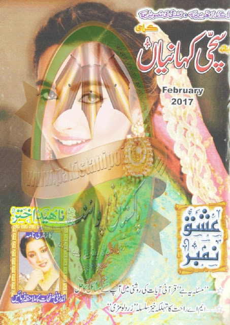 Sachi Kahaniyan Digest February 2017 Monthly Urdu Digest Free Download PDF