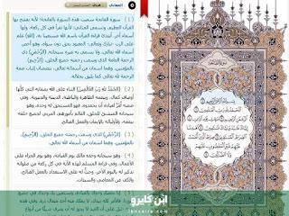 المصحف الالكترونى الناطق
