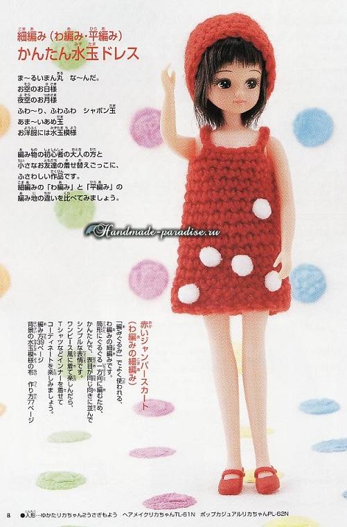 Вязание одежды для кукол. Журнал со схемами (8)